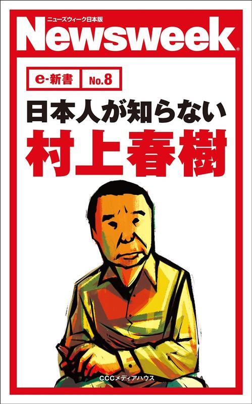 村上 春樹 翻訳 文体
